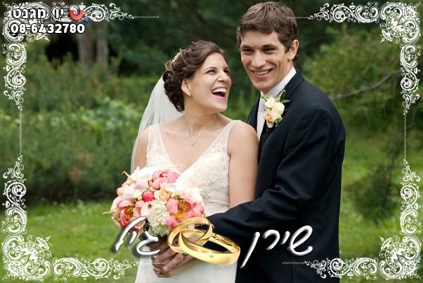 דוגמה למסגרת חתונה למגנטים
