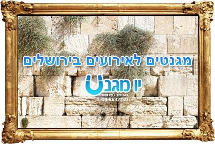 מגנטים לאירועים בירושלים