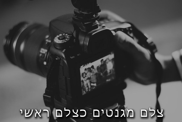 צלם מגנטים כצלם ראשי באירוע