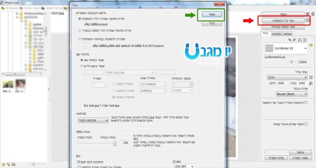 מסך שמירת התמונות בתוכנה