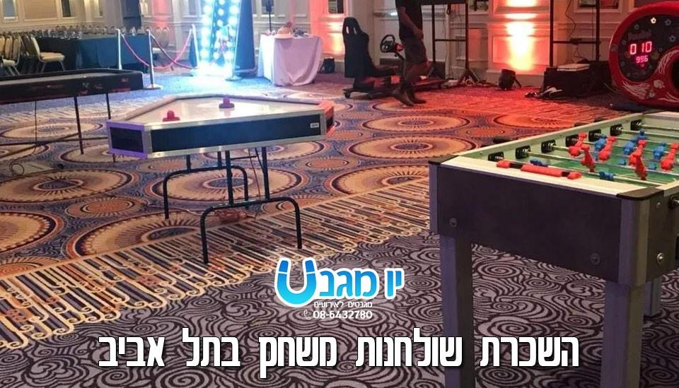השכרת שולחנות משחק לאירועים בתל אביב